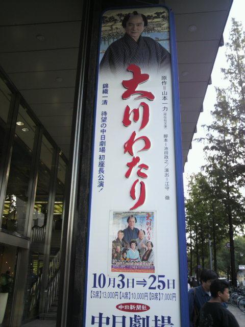 中日劇場へ…