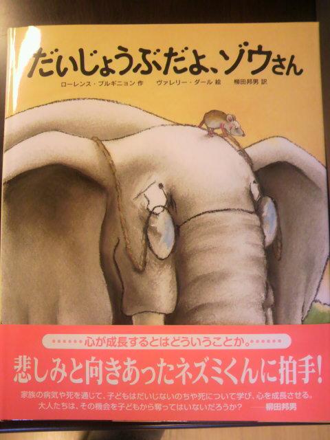 だいじょうぶだよ、ゾウさん。