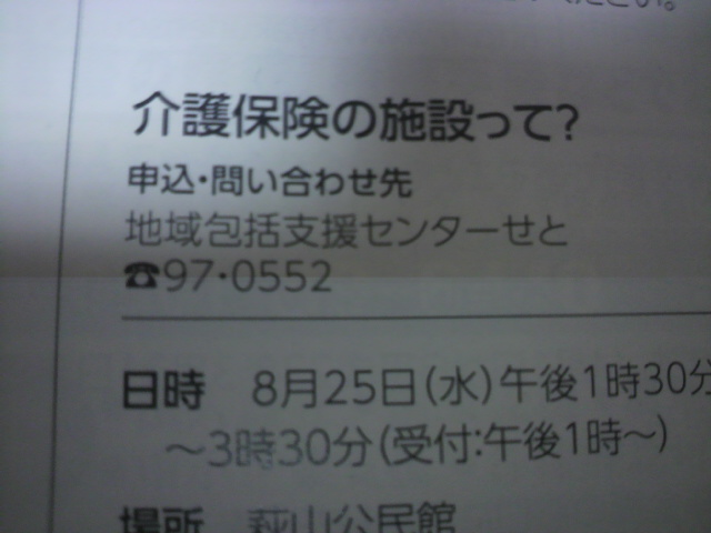 8月3日(<br />  火)